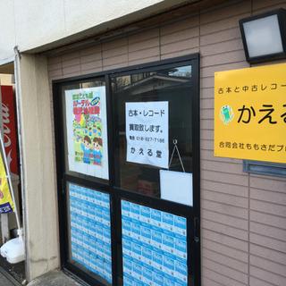 古本、レコード、CD等買います。秋田県内出張致します。