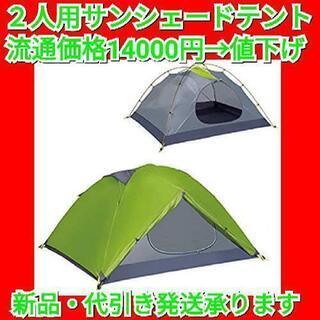 【最終セール!】2人用 サンシェードテント 紫外線防止 設営簡単...