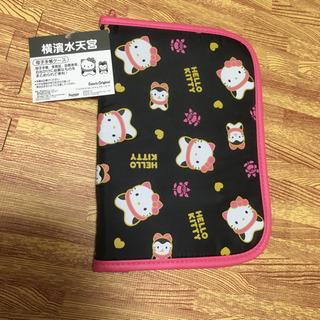 ※値下げ【新品未使用】横浜水天宮限定✩キティ母子手帳ケース