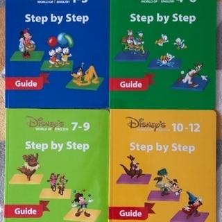 【未使用】DWE Step by Step guide ガイドブック