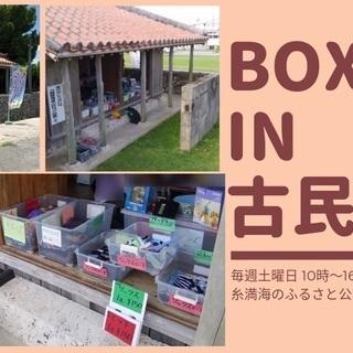6/29(土) 古民家ボックスフリマ開催!
