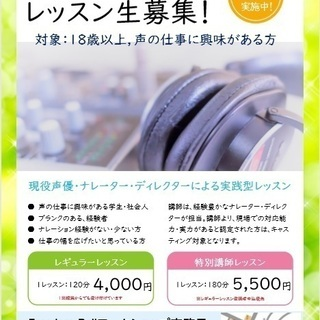 7月7日(日) レギュラーレッスン 講師:吉田孝(ナレーションレ...