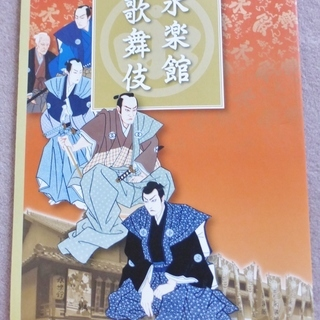 永楽館歌舞伎 筋書 平成29年11月 愛之助・壱太郎・種之助