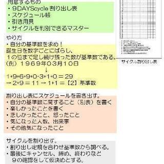 10月31日(木)9DAYScycle勉強会【初級】参加希望者募集!