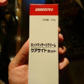新品未使用 ホットマッサージクリーム ケアサイトホット 12本あり