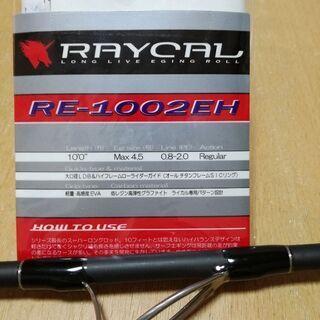 値下げ❗ エギングロッド メジャークラフト ライカルRE-1002EH