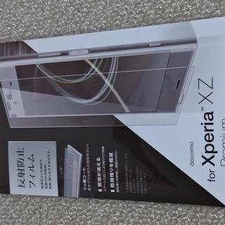 Xperia XZ Premium (SO-04J) 液晶保護...