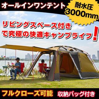 テント オールインワン 4人用 5人用 リビング キャンプ 防水...
