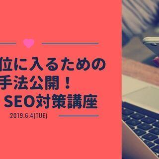 6/4(火) 1Day SEO対策ライティング講座