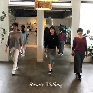 6/13(木)90分で歩く姿が美しくなるウォーキングレッスン@加古川