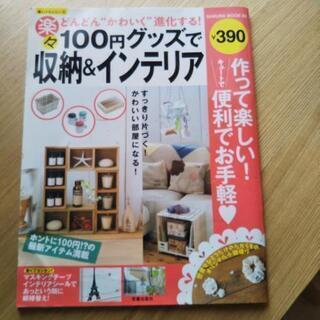 【本】100円グッズで収納&インテリア 100円でお譲りします。