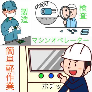 【j16b】簡単軽作業でガンガン稼ごう(^^)/寮費無料!!入社...