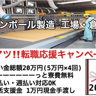 【FC06013F】生活支援金1万円現金渡し!!カンタン軽作業で...