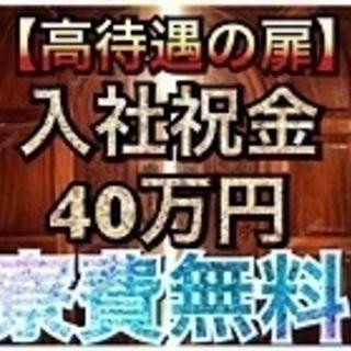 【超急募】化粧品のピッキング作業☆今なら入社祝い金40万円&寮費...