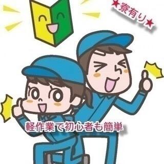 Fc2356T 【軽作業】簡単なピッキング作業! 特典は祝金30万...
