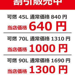 【特価販売】神戸市事業系ゴミ袋 45L 70L 90L 10枚1袋