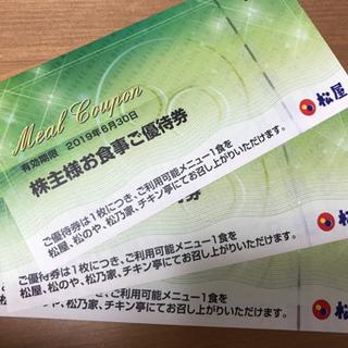 松屋 お食事ご優待券3枚 有効期限6月末