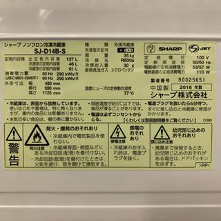 SHARP 冷蔵庫137リットル 2016年 − 香川県