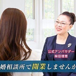 【㈱IBJ主催】今話題の婚活ビジネスで独立開業(副業)しませんか?