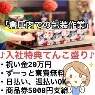 【簡単軽作業】入社祝金20万円!時給1300円!寮費ずっと無料♪初...