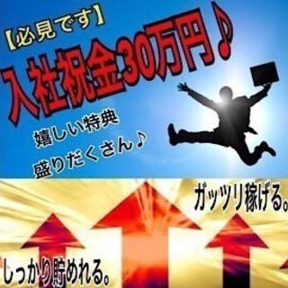 【FC005-03T】祝い金30万円&1R寮無料&赴任日先渡し&日...
