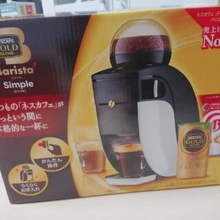【⠀新品未使用⠀】ネスカフェバリスタ※値下げ