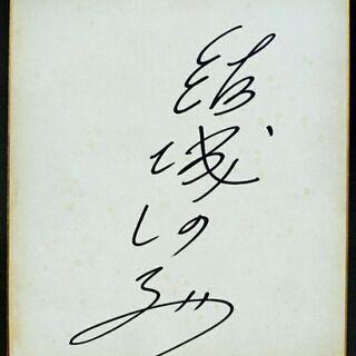 結城しのぶのサイン入り色紙です。