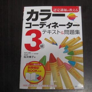 カラーコーディネーター3級テキスト・問題集
