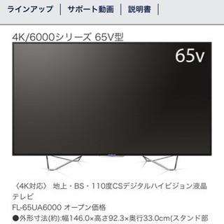FUNAI 液晶テレビ 65インチ  fl-65ua6000  ...