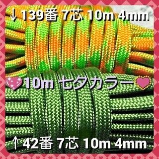 ★☆7芯 10m 4mm☆★七夕カラー【42番と139番】★パラ...