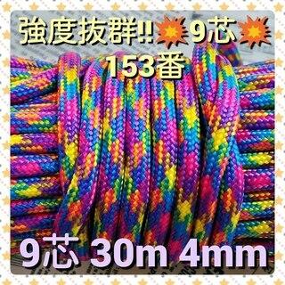 ★☆9芯 30m 4mm☆★【153番】《アウトドアと手芸など用》