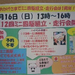 参加無料‼️‼️6月16日(日)第12回ミニ四駆組立・走行会