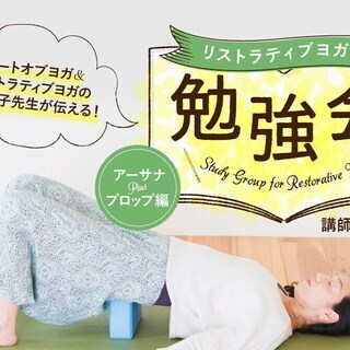 【8/8】川原朋子「リストラティブヨガの勉強会」テーマ3:アーサナ...