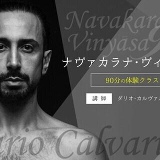 【8/8】ナヴァカラナ・ヴィンヤサ 90分の体験クラス
