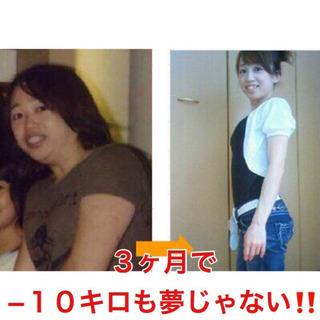 ☆彡施術付き☆彡ダイエットモニター募集☆彡