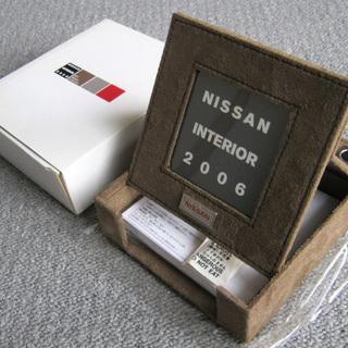 【あげます】日産 Modern Collection メモ用紙入...