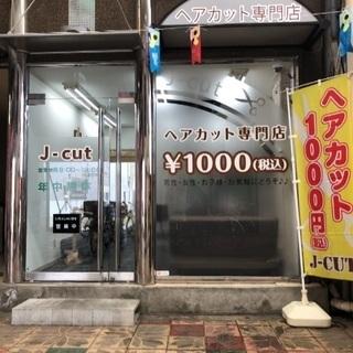 【1R寮完備】理容師 ヘアカット専門店 週休2日