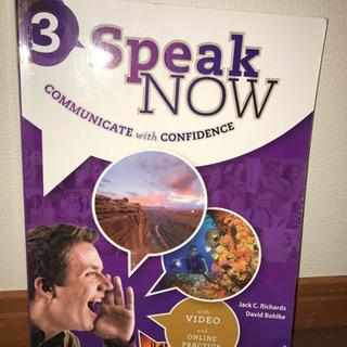 英語テキスト Speak Now 3