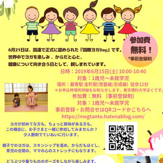 6/15(土) 国際ヨガDay 親子ヨガ  1才〜未就学児 葛飾区 ヨガ