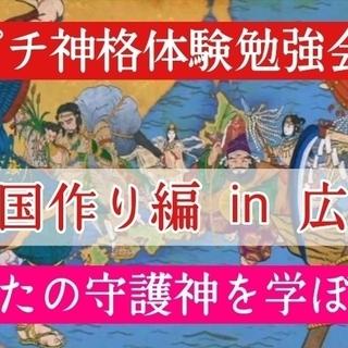守護神無料鑑定!八百万の神 プチ神格体験勉強会③ in 広島 6/24