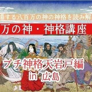 守護神鑑定無料!八百万の神 プチ神格体験勉強会② in 広島 6/23