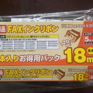 faxのインクリボン(KX-FAN 190・190w)