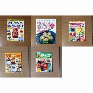 0円 古本 料理 レシピ 5冊(パスタ 菓子 フリージング 他)