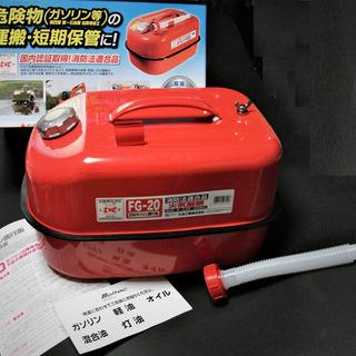 ガソリン携行缶 20L FG-20