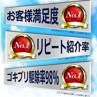 ゴキブリ駆除専門業者 − 神奈川県