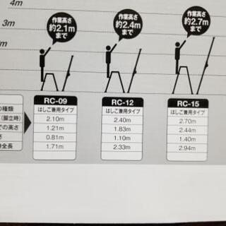 脚立RC--15 長谷川工業