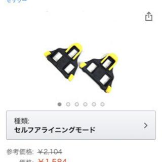 【未使用】シマノ クリートセット SM-SH10 SPD-SLクリート