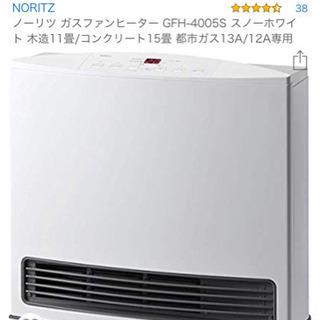 【新品未使用】ノーリツ ガスファンヒーター 都市ガス