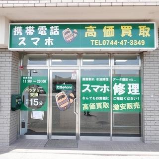 スマホ買取・販売・修理「たぬphone奈良」
