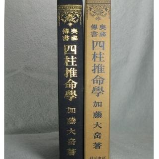 ① 加藤大岳著 奥秘傳書 四柱推命学の本を売ります